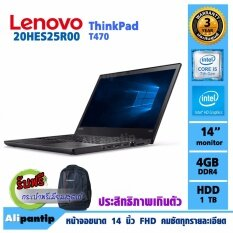 Notebook Lenovo ThinkPad T470 20HES25R00 (Black)