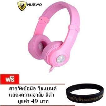 NUBWO หูฟังแบบครอบ NT-910 (สีชมพู) แถมฟรี สายรัดข้อมือ ริสแบนด์ แสดงความอาลัย สีดำ