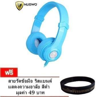 NUBWO หูฟังแบบครอบ NT-910 (สีฟ้า) แถมฟรี สายรัดข้อมือ ริสแบนด์ แสดงความอาลัย สีดำ