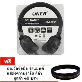 OKER หูฟังแบบครอบหู รุ่น SM-952 (Black) แถมฟรี สายรัดข้อมือ ริสแบนด์ แสดงความอาลัย สีดำ