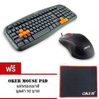 OKERคีย์บอร์ดKeyboard USB KB-25 (สีดำ) +Mouse USB L7-300 (สีดำ)ฟรี แผ่นรองเมาส์OKER