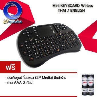 PEAKHD MINI Wirless KEYBOARD ไร้สาย พร้อม แป้น Touchpad ภายในตัว + ถ่าน AAA 2 ก้อน + Warrantycard