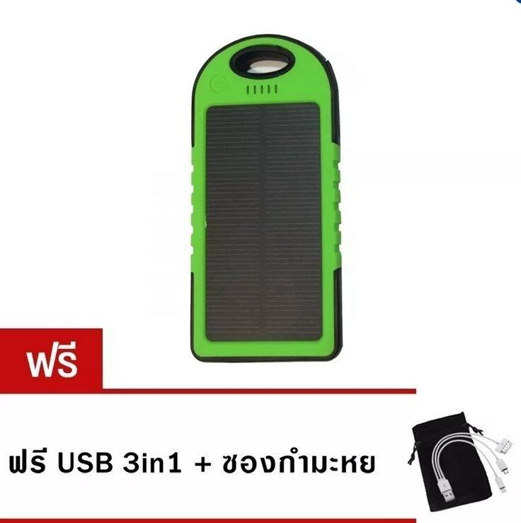 Power Bank Solar Cell 30000 mAh กันน้ำได้ (Green/Black) แถมฟรี สาย USB+ซองกันรอย ...