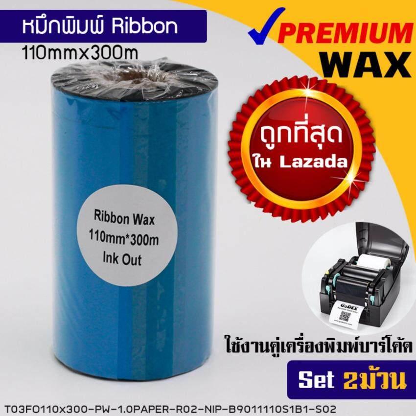 หมึกพิมพ์บาร์โค้ด รุ่นPremium Wax สีฟ้า ขนาด 110mm.x300m SET 2 ม้วน ริบบอนใช้งานคู่เครื่องพิมพ์บาร์โค้ด