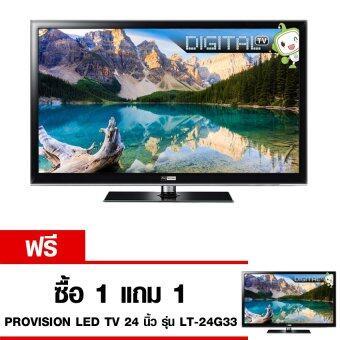 Provision #LT-24G33 แอลอีดี ทีวี 24 นิ้ว แถมฟรี Provision #LT-24G33