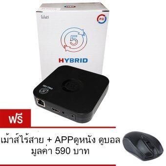PSI O5 HYBRID NET BOX กล่องดูทีวีผ่านอินเตอร์เน็ต แถมฟรี เมาส์ไร้สาย+APPดูหนัง ดูบอล