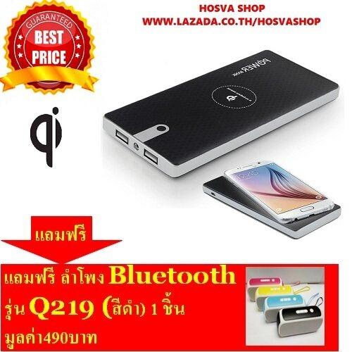 ขายดี Qi Wireless Charger Power bank 8000mAh แบตสำรองไร้สาย USB 2 in1(Black/Gold) แถมฟรี ลำโพง Bluetooth รุ่น Q219 (สีดำ) 1 ชิ้น
