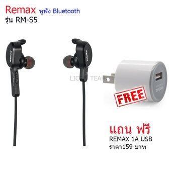 ซื้อ/ขาย Remax Magnet Sports Bluetooth Headset 4.1 หูฟังไร้สาย หูฟัง บลูทูธ ไร้สาย รุ่น RM-S5 ฟรี remax 1A USB