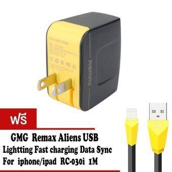 Remax USB Charger 3.4A ชาร์จพร้อมกันได้ 2 ช่อง (Black) ฟรี สายชาร์จ Aliens for iPhone/iPad สายชาร์จยาว 1เมตร (สีเหลือง)