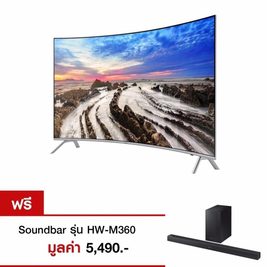 Samsung 55 Premium UHD TV Curved MU8000 Series 8 แถมฟรี! Soundbar รุ่น HW-M360/XT มูลค่า 5,490.-