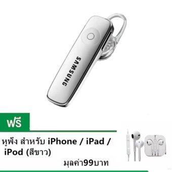 ประเทศไทย Samsung Bluetooth 4.1 headphones หูฟังบลูทูธ เชื่อมต่อได้โทรศัพท์ทุกรุ่น (สีขาว)ฟรี หูฟัง (สีขาว) 1 ชิ้น