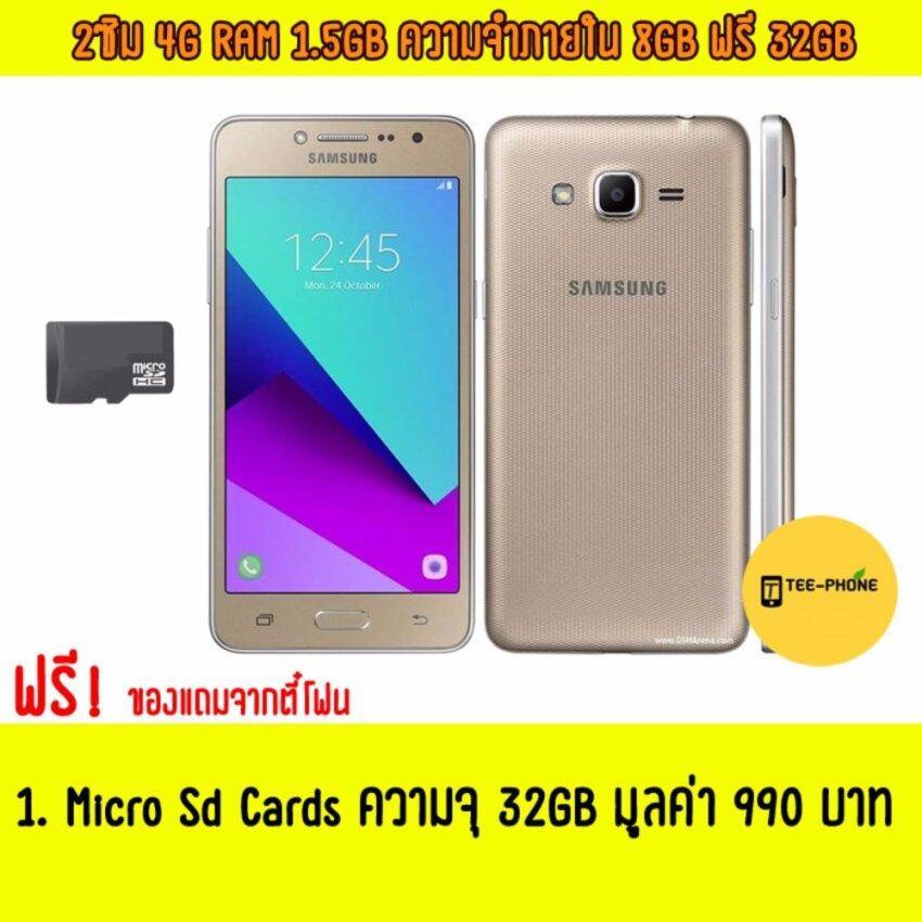 Samsung Galaxy J2 Prime 2016 รุ่น 40GB* แถม SdCards 32GB