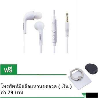 Samsung หูฟัง Samsung Galaxy S3 S4 1 เส้น (สีขาว) =1pcs+โทรศัพท์มือถือแหวนขดลวด ( เงิน )=1pcs