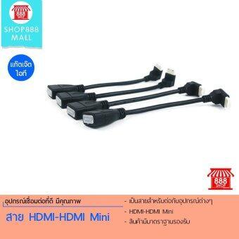 Shop888mall สาย HDMI-HDMI Mini