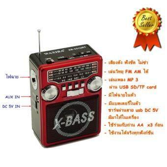 ประเทศไทย Smartmall วิทยุ AM/FM มีไฟฉาย WAXIBA (XB-331) (สีแดง)
