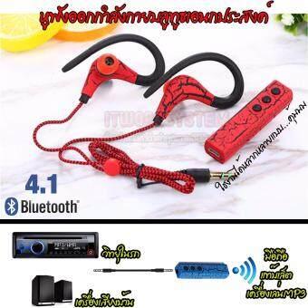 Sport Bluetooth V4.1 Stereo Headset หูฟังออกกำลังกาย เอนกประสงค์ สุดคุ้ม สีแดง