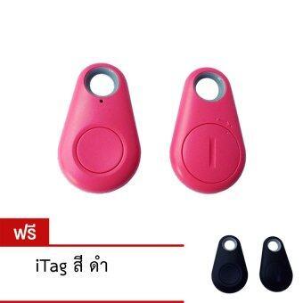 ราคา Sunday เครื่อง GPS iTag (สีชมพู) ซื้อ 1 แถม 1 (สีดำ)