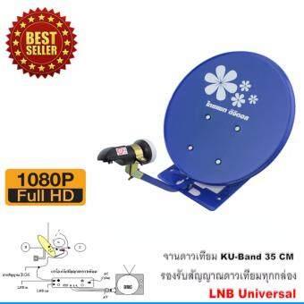 2561 Thaisat ชุดจานดาวเทียม รุ่น เล็กชัดดี (35cm)