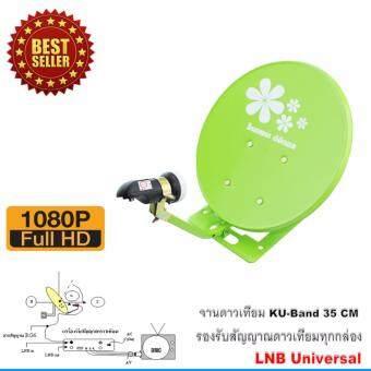 ประเทศไทย Thaisat ชุดจานดาวเทียม รุ่น เล็กชัดดี (35cm)