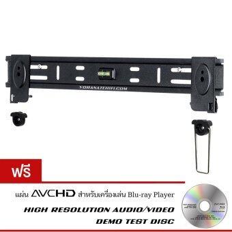 VRN-HD ขาแขวนทีวี Ultra Slim LED TV 32 - 50 นิ้ว รุ่น New LPSRFS400 (ฟรีแผ่น AVCHD Demo Test Disc)