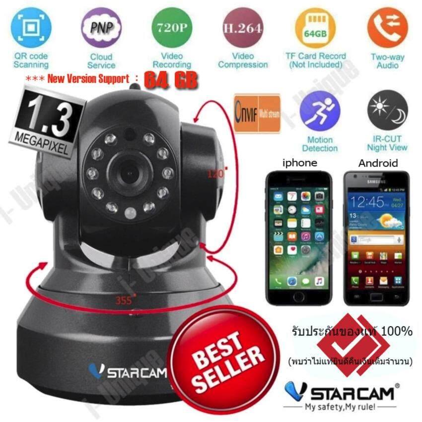 VSTARCAM กล้อง HD ONVIF รุ่น C7837 (Black)
