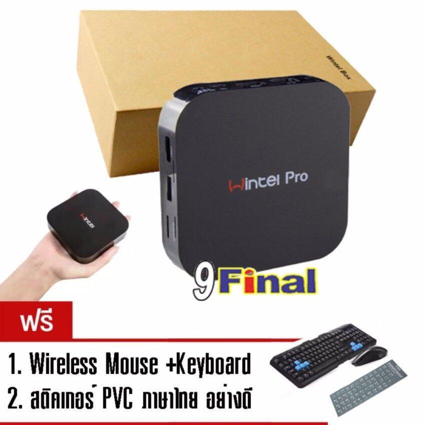 aaa Wintel Pro CX-W8Pro Mini PC By 9FINAL Intel z8300 2GB /32 GB รับฟรี... Gaming Combo wireless Mouse + keyboard + thai sticker สีดำ Sbobet