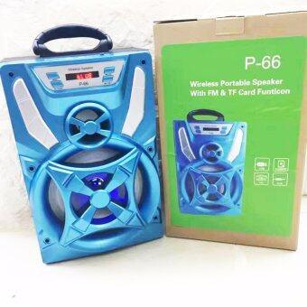 ลำโพงบลูทูธ Wireless Portable รุ่น P62 P66 P65 P63