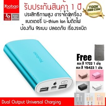 (ของแท้) Yoobao MP20 20000mAh Power Bank แบตเตอรี่สำรอง Dual Inputs Micro MagicSeries + Cloth.Bag Y722 YB423