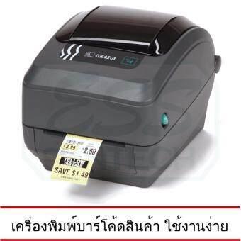 เครื่องพิมพ์ฉลากบาร์โค้ด ยี่ห้อ Zebra รุ่น GK420T (รับประกัน 13 เดือน)