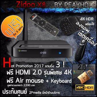 zidoo x8 ใหม่ realtek1295 DD android box + Hd player 4K HDR + สาย HDMI PEAK 2.0 + Air mouse + Mini keyboard + Service Up firmware