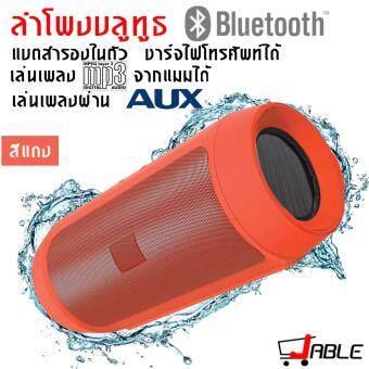 ประเทศไทย ZUKJI ลำโพงบลูทูธ ลำโพงพกพา ลำโพง Bluetooth เสียงกระหึ่ม100% เสียงดังจน น่ารำคาน (สีแดง) RED . เบสหนัง เสียงแน่น