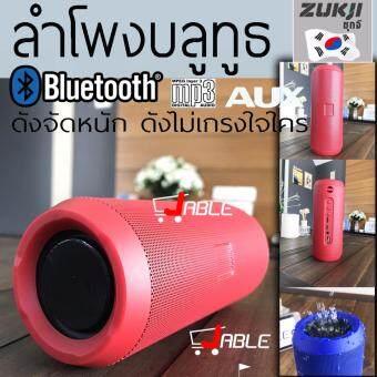 ราคา ZUKJI ลำโพงบลูทูธ ลำโพงพกพา ลำโพง Bluetooth รุ่น X9 Flip3 เสียงกระหึ่ม100% เสียงดังจน น่ารำคาน เบสหนัง เสียงแน่น (สีแดง)RED .