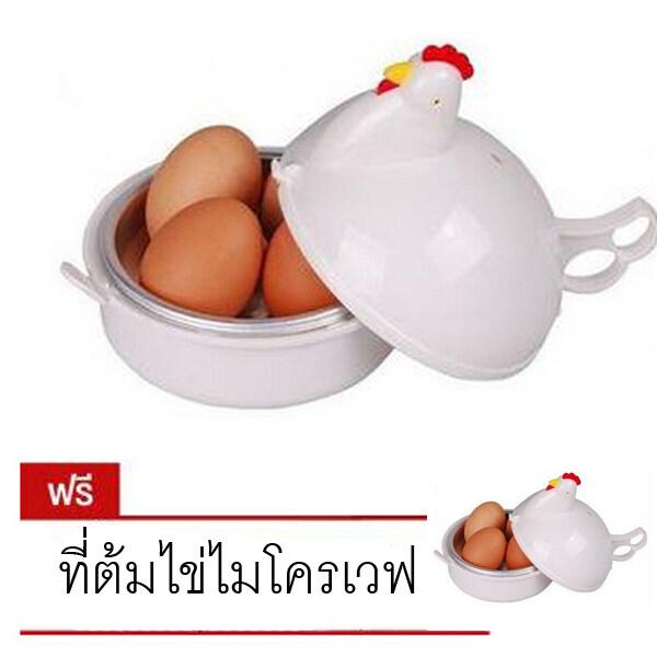 ที่ต้มไข่ไมโครเวฟ (ซื้อ 1 แถม 1) ...