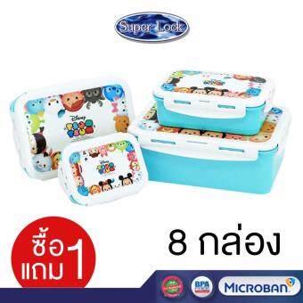 (ซื้อ 1 แถม 1) Super Lock ชุดกล่องอาหาร Disney Tsum Tsum สีเขียว รุ่น 6116-8 (8 กล่อง)