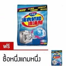 ผง ล้าง ทำความสะอาด ถังเครื่องซักผ้า แบบซอง ขนาด 90 g ซื้อ 1 ฟรี 1 image