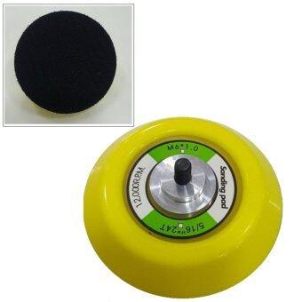 แป้นขัดสำหรับเครื่องขนาด 3 นิ้ว สีเหลือง เกลียว M6x1.0 3 Inch Backing Pad Hook And Loop Sanding Disc