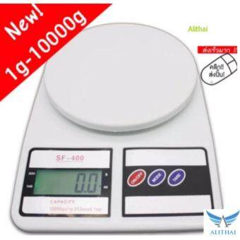 Alithai Electronic Kitchen Scale Max 10 Kg. รุ่น SF-400 (สีขาว)