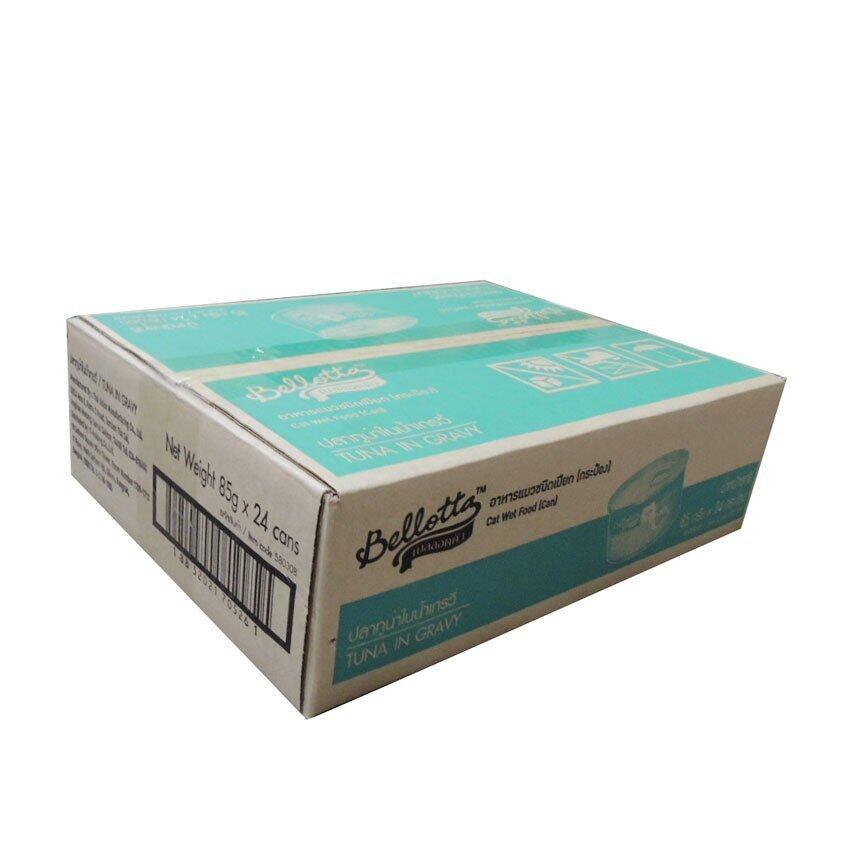 Bellotta Tuna in Gravy เบลลอตต้า ปลาทูน่าในน้ำเกรวี่ อาหารแมวชนิดเปียก (กระป๋อง) 85g*24