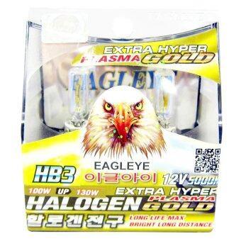 หลอดไฟหน้า EAGLEYE - ฮาโลเจน HB3 พลาสมาโกลด์ แสงเหลืองทอง