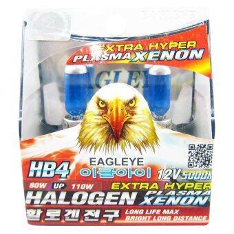 หลอดไฟหน้า EAGLEYE - ฮาโลเจน HB4 พลาสมาซีนอน แสงสีซีนอน