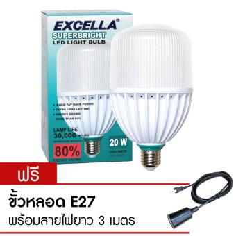 EXCELLA หลอดไฟ LED 20 วัตต์ พร้อมขั้วหลอด E27 Superbright Lighting ขั้ว E27 แสงสีขาว Cool White