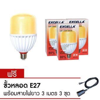EXCELLA หลอดไฟ LED 20 วัตต์ พร้อมขั้วหลอด E27 Superbright Lighting ขั้ว E27 แสงสีส้ม Warm White 3 ดวง