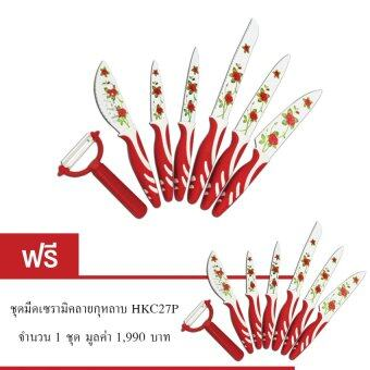 Kokinoor  ชุดมีดสแตนเลสเคลือบเซรามิกลายกุหลาบสีแดง รุ่นHKC27P (ซื้อ1แถม1)
