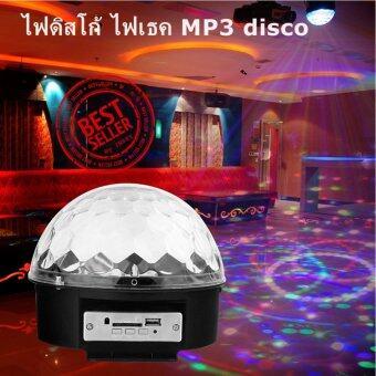 ไฟดิสโก้ ไฟเธค MP3 disco ไฟหมุน