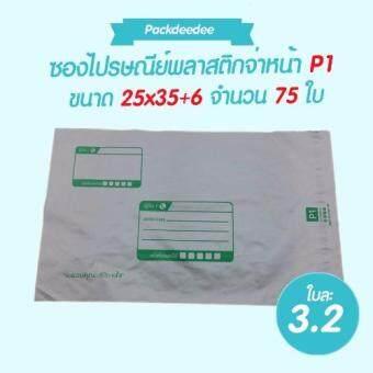 ซองไปรษณีย์พลาสติกแพ็คดี๊ดี จ่าหน้า P1 ขนาด 25x35+6 จำนวน 75 ใบ