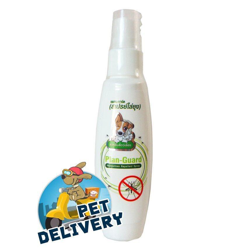 Plan-Guard สเปรย์ป้องกันยุงและแมลง สำหรับสุนัขและแมว 50 ml. ...