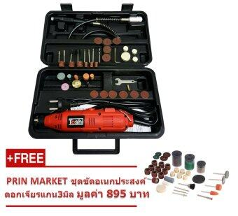 PRIN MARKET เครื่องเจียรมินิ ปรับรอบได้ + สายอ่อน + Accessories 35 ชิ้น (สีแดง) แถมฟรี PRIN MARKET 125 Pcs Cutting Grinding Electric Polishing Engraving Drill Bits Rotary Set