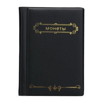 Russian Coin Album 10 Pages Units Coin Collection Book (Black) -intl