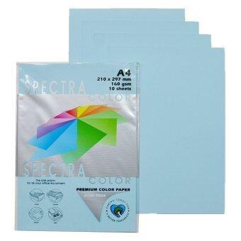 กระดาษ สี สเปคตรา Spectra Color Paper A4 160g. (50 แผ่น) 6 ชุด - Turquoise