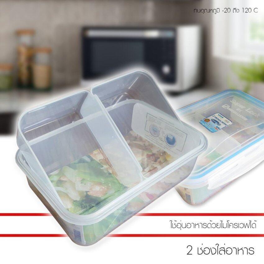 Super Lock กล่องถนอมอาหาร ป้องกันแบคทีเรีย 2 ช่อง